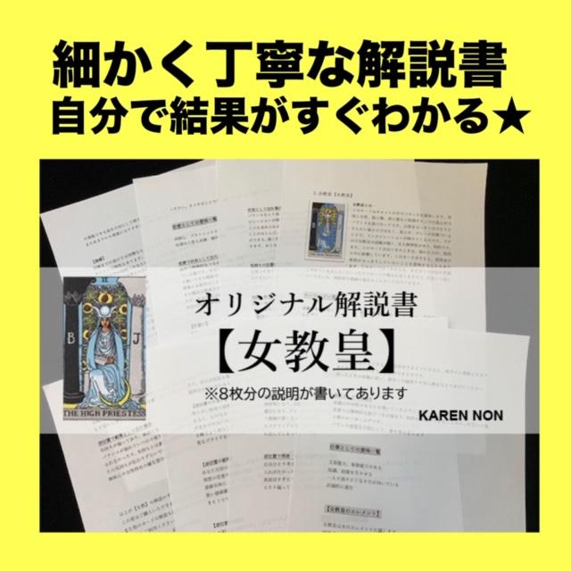 オリジナルタロット解説【女教皇】