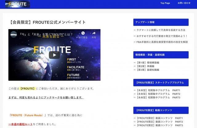 FROUTE(Future