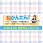 Shizuka式英語発音矯正プログラム