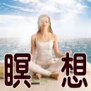 ソニック・メディテーションの瞑想セミナー 月2日間標準コース