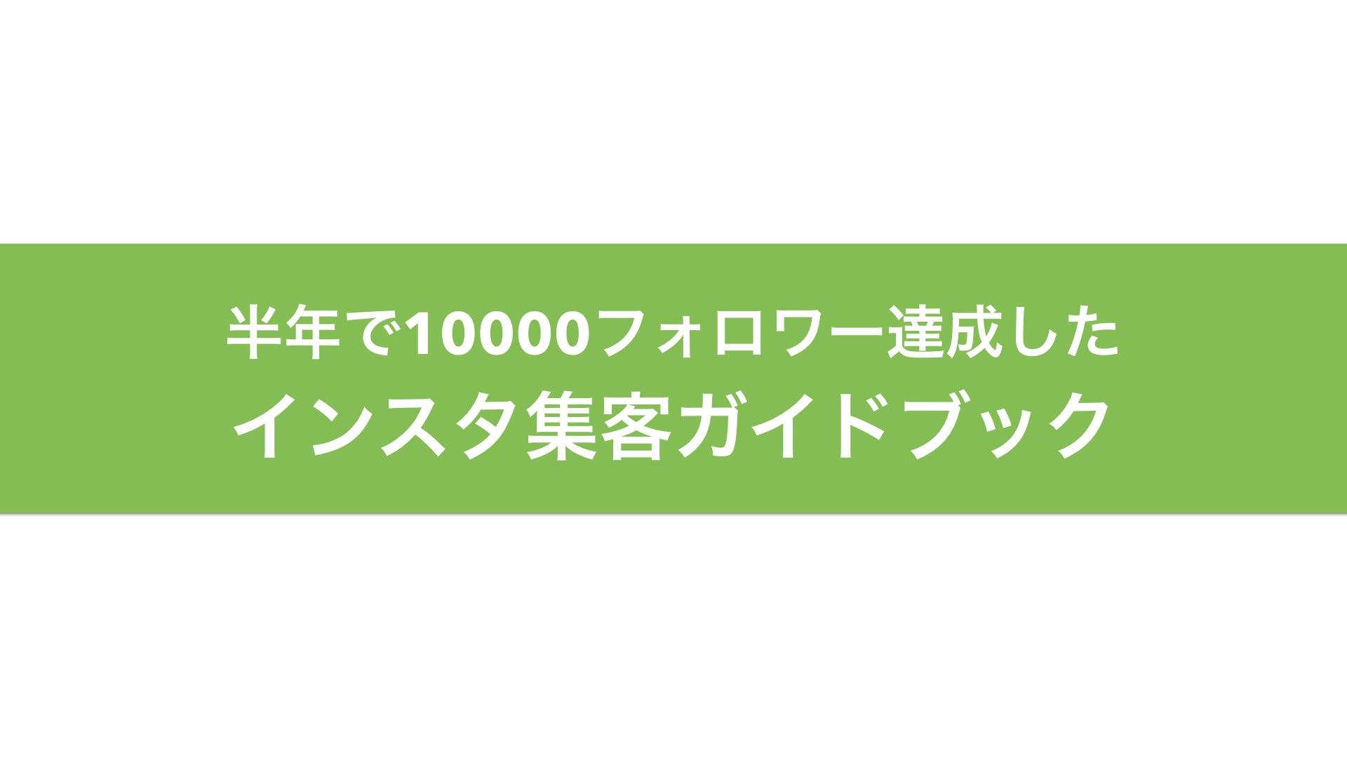 半年でフォロワー10000人を達成したインスタ集客ガイドブック