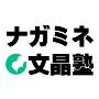 ナガミネ文晶塾 FBC出版実現総合コンサルティング(6カ月)