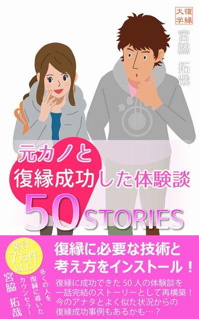 復縁体験談50STORIES男性版
