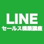 LINEセールス構築講座~30Days×徹底個別添削サポート~