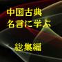 中国古典 名言に学ぶ 総集編