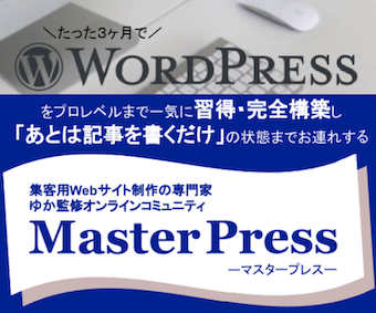 MasterPressーマスタープレスービギナーコース