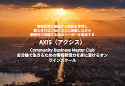 AXIS Community Business Master Club