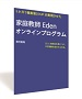 Edenオンラインプログラム(3か月プラン)