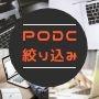 PODC-絞り込みツール