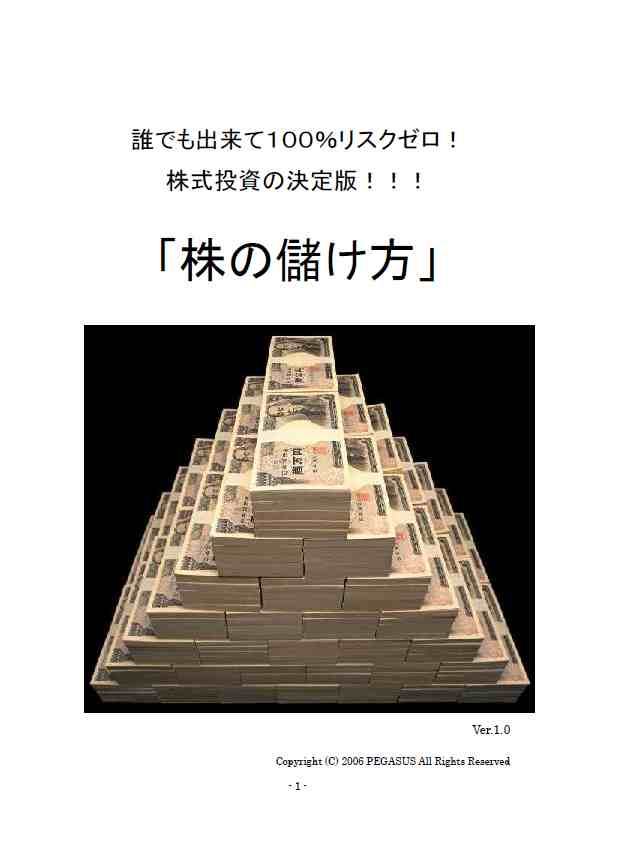 誰でも出来て100%リスクゼロ!株式投資の決定版!!!「株の儲け方」