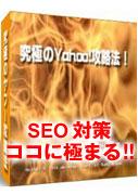 Yahoo!検索エンジン対策はココに極まる!【究極のYahoo!(YST)攻略法】