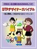 子供のいる主婦のためのSOHOレシピ DTPデザイナーズバイブル 〜独立開業して成功する12のエッセンス〜