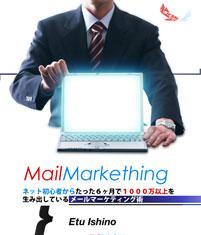 ネット初心者からたったの6ヶ月で1000万以上生み出しているメールマーケティング術