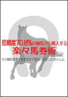 信頼度70.8%の軸馬から購入する楽々馬券術