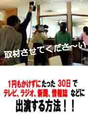 1円もかけずに、たった30日でテレビ、ラジオ、新聞、情報誌などに出演する方法