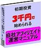 【転売可】インフォプレナー必見!たった3000円で始められる自社アフィリエイトシステム運営マニュアル