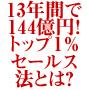 【無料!】元地方公務員が転職後、13年間で144億円以上生み出すトップ1%のセールスマンになった方法を公開