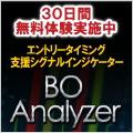 【無料体験実施中!!】国内証券会社FXバイナリーオプション対応/エントリータイミング支援シグナルインジケーター「BO_Analyzer」