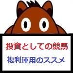 投資としての競馬〜複利運用のススメ〜