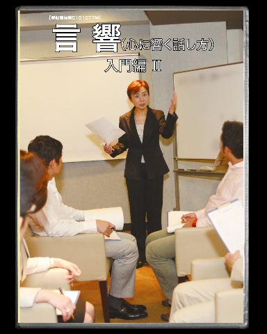 言響3ヶ月定期講座(DVD+CD)