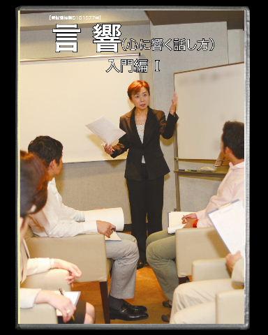 言響『2ヶ月定期講座』(DVDのみ)