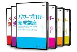 パワーブロガー養成講座(インターネットコンサル付)
