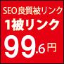 格安SEO被リンク広告掲載で検索エンジン上位表示をGET!
