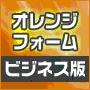[OFB-JV180]【180日無料】オレンジフォーム(ビジネス版)毎月払いプラン