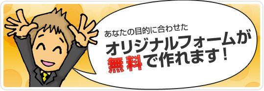 [OFB-JV30]【30日無料】オレンジフォーム(ビジネス版)毎月払いプラン