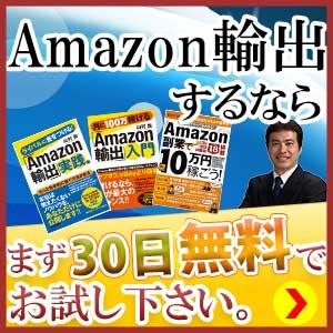 A塾 Amazon輸出専門のネット塾【30日間無料モニター特典付き】