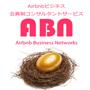 Airbnbビジネス会員制コンサルタントサービスABN