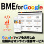 BME グーグルマップ活用集客サービス