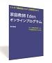 Edenオンラインプログラム