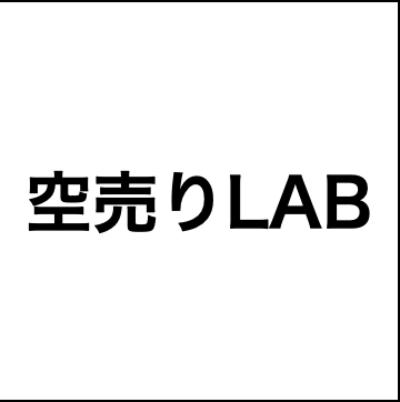 空売りLAB 特別優待 6800円/月額