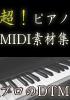超!ピアノ素材集〜作曲・DTM・MIDI初心者・歌手・ギター弾き語りに使える著作権フリー&商用可のピアノI素材集。CD-ROM&オーディオCDの2枚組
