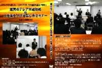 「驚異のテレアポ成功術&人を惹き付ける話し方セミナー」DVD