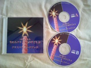 『天使が教える クリスマスのすごし方』&『クリスマスワークブック』CD2枚組み