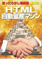 ほったらかし最終型 驚異のHTML自動量産マシン
