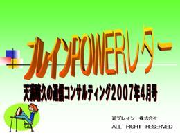 天満晴久の通信コンサルティング2007年4月号(音声動画CD+テキスト)