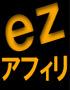 ◆期間限定◆冊子版☆有名情報起業家10大特典つき☆初心者でもできる!稼げる!ほったらかしブログ記事自動作成装置『ezアフィリ』世界2位のコンピューター会社元エンジニアが開発したほったらかしツールです