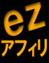 ◆期間限定◆CD-ROM版☆有名情報起業家10大特典つき☆初心者でもできる!稼げる!ほったらかしブログ記事自動作成装置『ezアフィリ』世界2位のコンピューター会社元エンジニアが開発したほったらかしツール!