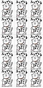 ◆招き猫シール◆今日もツイてる5シート(75枚)