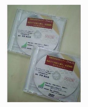 「スーパー・アポ取り」DVD2枚組み