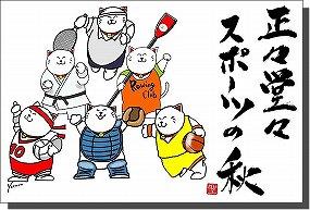 ◆サンキューレター用ポストカード10枚組◆10月用その2