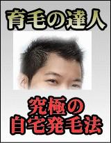 ■薄毛体質改善法 育毛最終系 ●強力な発毛法物販