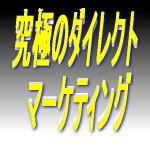 インフォビジネススクールセミナーDVD通信講座(8枚組)ヤニクシルバー、ジェフポール、マーロンサンダース他7名出演