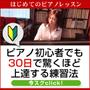 30日でマスターするピアノ教本&DVDセット!海野先生が教える初心者向けピアノ講座