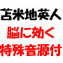 天才脳機能学者・苫米地英人の『モチベーションアップ&キープ』特殊音源CD&DVD