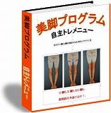 美脚プログラム、自主トレメニュー公開!骨盤調整、O脚矯正、X脚矯正が自力で改善できる簡単なエクササイズをわかりやすく解説しました。冊子版