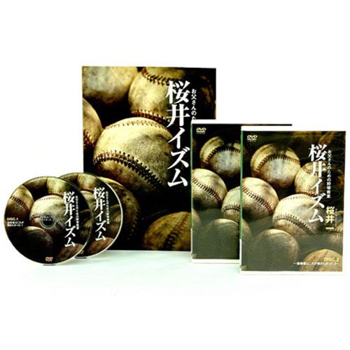 お父さんのための野球教室 『桜井イズム』 【MS021】